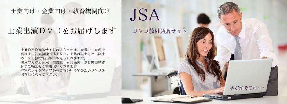 士業出演教材DVD販売サイト